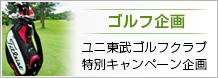 ユニ東武GC特別企画 | ゴルフ