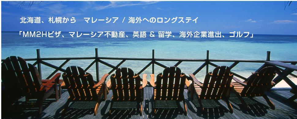 北海道、札幌から マレーシア / 海外へのロングステイ「MM2Hビザ、マレーシア不動産、英語 & 留学、海外企業進出、ゴルフ」