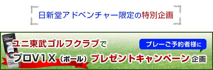ユニ東武ゴルフクラブでゴルフプレー、ご予約者様にプロV1X(ボール)プレゼントキャンペーン